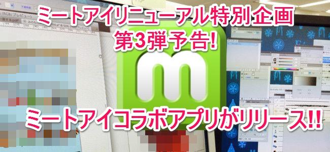 【予告】コラボアプリ化計画始動!ミートアイから愛を込めて 大リニューアル感謝祭!第3弾