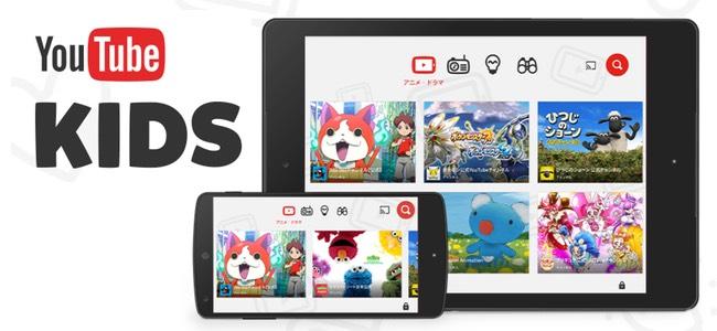 子供のためのYouTube視聴アプリ「YouTube Kids」が配信開始