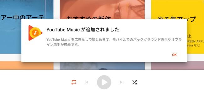 youtubemusic01_01