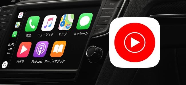 「YouTube Music」アプリがアップデートでCarPlayに対応