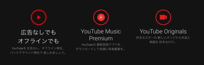 youtubepremium_01