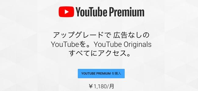日本でもYouTube Premiumが開始!YouTubeを広告なし、オフライン/バックグラウンド再生が可能に!月額1180円で980円のGoogle Play Musicを含むからめちゃくちゃお得!