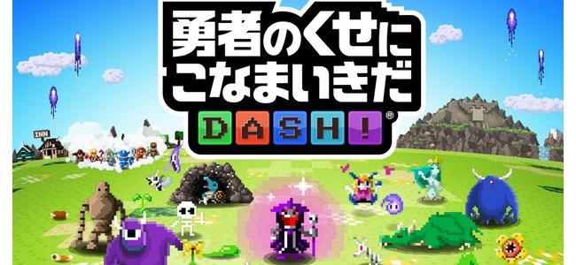 勇なまシリーズ初のアプリゲーム「勇者のくせにこなまいきだDASH!」の事前登録が開始!今度は勇者撃退系パズルRPG