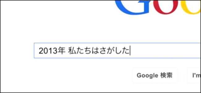 2013年は何が検索された?Google年間検索ワードで今年を振り返ろう!