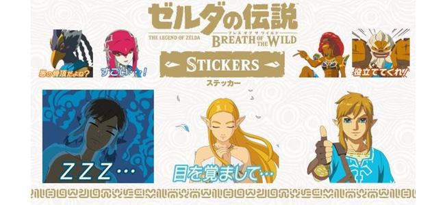 動く「ゼルダの伝説 ブレス オブ ザ ワイルド」のiMessageステッカーとLINEスタンプが発売開始!