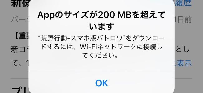 モバイル通信時、App Storeでのアプリダウンロードのデータサイズが200MBまで拡大