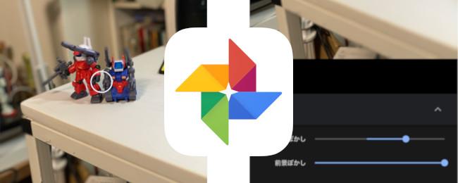 iOS版「Google フォト」アプリがポートレートモードで撮影した写真のぼけを後から調節できるように