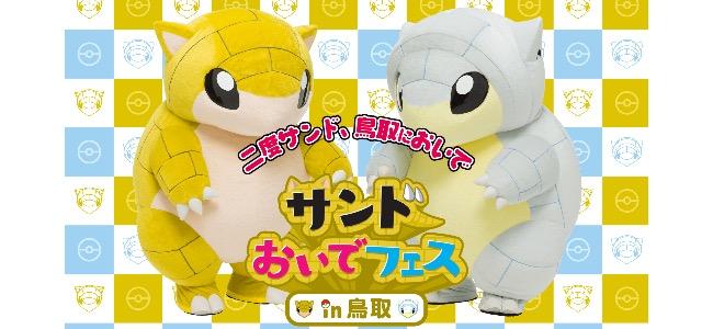 【ポケモンGO】鳥取県とのコラボ「サンドおいでフェス in 鳥取」が発表!サンドとアローラサンド、色違いも鳥取の各地に出現。限定のコラボグッズも発売