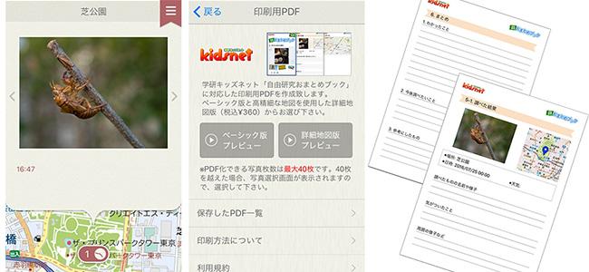 自由研究だってアプリで作れる!「マピオンおでかけアルバム」に「自由研究おまとめブック」が登場!