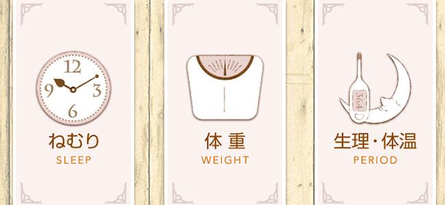 食事や体重だけじゃない!睡眠や体温、肌の状態も記録できる美容と健康のための便利アプリ「mememo(ミーメモ)」