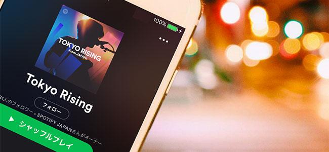 Spotifyが一般公開開始。招待なしで4000万曲以上の音楽が楽しめる!