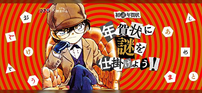 今年も来たぞ!名探偵コナン×リアル脱出ゲーム×スマホで年賀状「初謎年賀状2017」が発売開始!