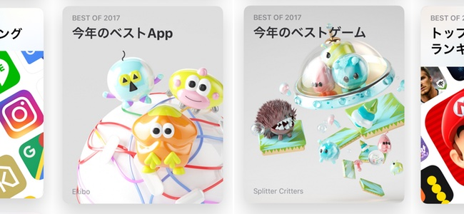 App Storeで2017年のベストゲーム/App各1本が発表。トップランキング20位やステッカーのランキングも公開