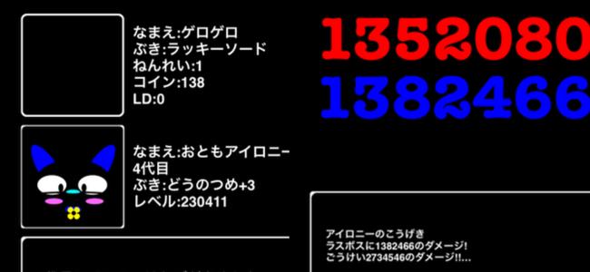 ラッキーソードの力、そして仲間の力。1ターンでラスボスを倒せ!「3000000RPG」