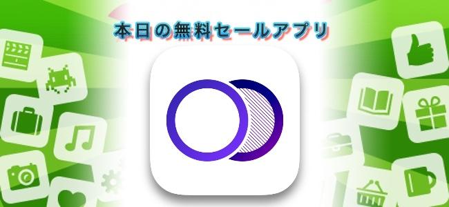 ¥120 → 無料!背景をぼかして照明効果をつけられるカメラアプリ「Bocus」ほか