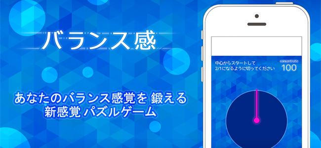 ふざけたアプリばかりリリースする会社から真面目な脳トレ系アプリがリリース!…と思ったら落とし穴が!