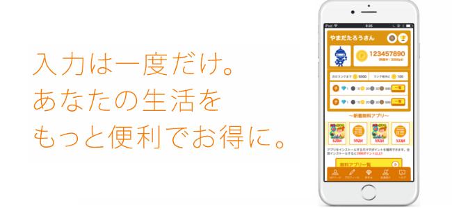 面倒な登録フォームを自動ですっ飛ばしてくれるポイントアプリ「イッカツ」