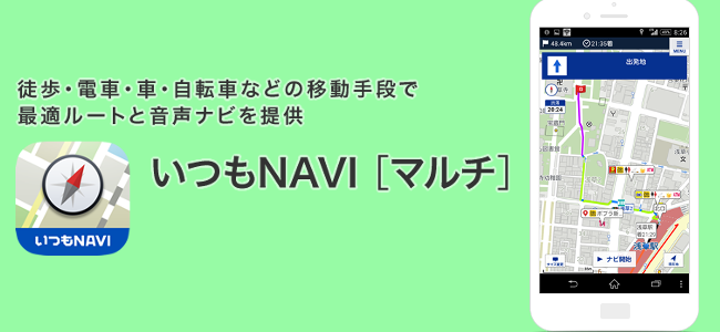 地図だけじゃない!グルメ検索から乗り換え案内も全部入った最強のナビアプリ「いつもNAVI[マルチ]」