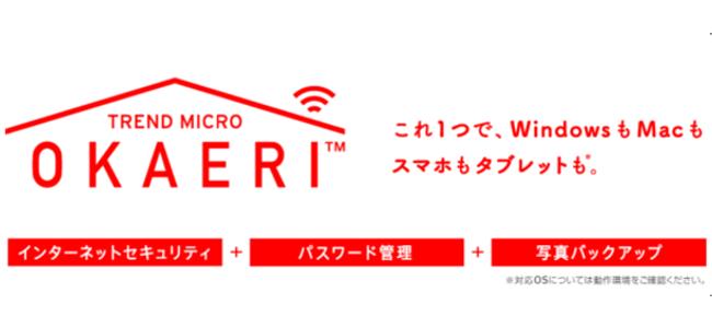 家族が多くても、一人で端末をいっぱい持ってても全部お任せ!「Trend Micro OKAERI」でスマホの安全と想い出をまるごと守りまくれ!
