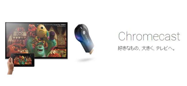 遂に日本上陸「Chromecast」が売れてるって聞くけど、本当に買うべきか否かを徹底追求します!