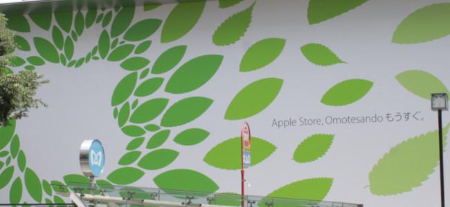 表参道に新しいApple Store誕生は確実!建物にリンゴが出現!
