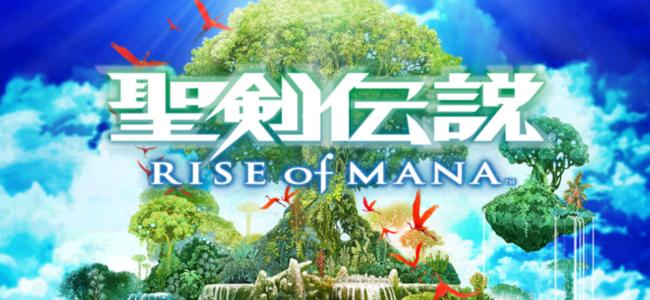 全ての3DアクションRPGはお手本にしていただきたい。操作性が素晴らしすぎる「聖剣伝説 RISE of MANA」