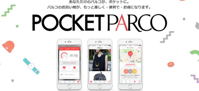 PARCOに行くならもちろん、通販も取り置きもできちゃうマルチなアプリ「POCKET PARCO」