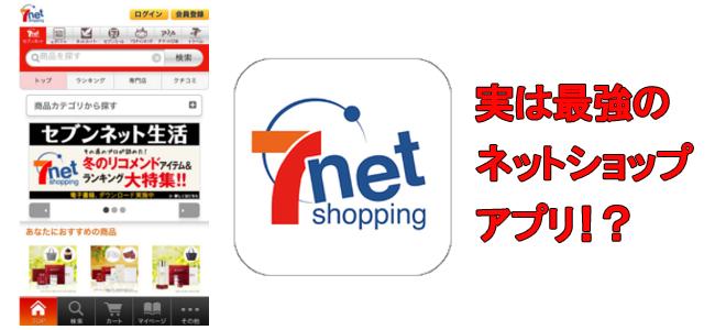 セブンのネットショップを便利に使え…るだけじゃない!デパートからはてはチケット・旅行までグループ全部の買い物ができる「セブンネット アプリ」