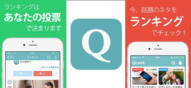 みんなで決めれば、あらゆる事の真の1位がわかるかも!?なんでもランキング作成アプリ「Qrank」