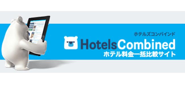 緊急でも確実に安いホテルに泊まりたい!一瞬で最安ホテルの比較ができるアプリが超便利!