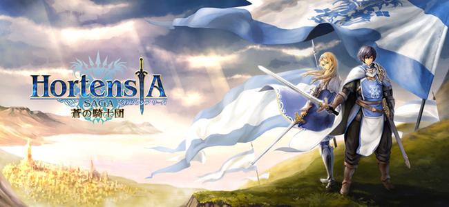 セガからスマホ向け完全新作RPG「オルタンシア・サーガ -蒼の騎士団-」がいよいよ配信開始!!