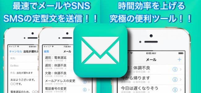 毎度文面と宛先を打つのが面倒な遅刻メールも「メール定型文&SNS&SMS」で一発解決!これで遅刻も怖くない!