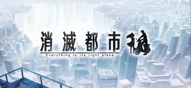 RPGっぽいけど実は結構しっかりしたランゲーム。重く深いストーリーも必見の「消滅都市」