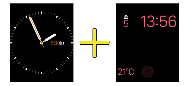 Apple Watchでアナログ時計とデジタル時計を同時に表示させる小技