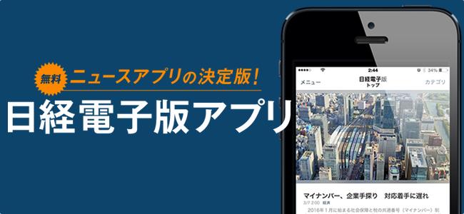 ビジネスマン必携!無料でも日経の記事が読める「日本経済新聞 電子版」