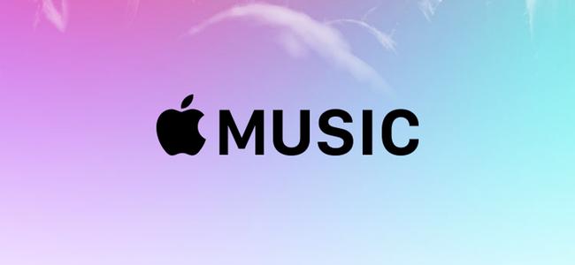 今までの方がいい!Apple Musicを無効化する方法