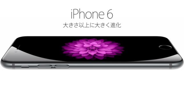 4.7インチの「iPhone 6」、5.5インチ「iPhone 6 Plus」発表!新端末の詳細なスペックから価格、気になる比較まで全部見せます!