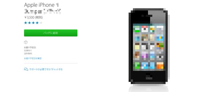 問題です。Apple公式アクセサリでまだ売っている最古のアイテムは一体「iPhone ○」のものでしょうか。