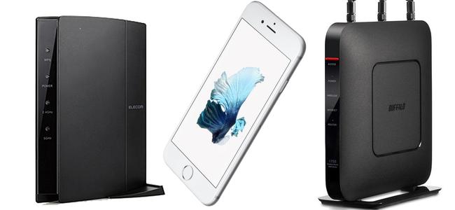 iPhone 6sなら無線LANルーターも11ac対応機種にしないと損!オススメのルーターはこれだ!