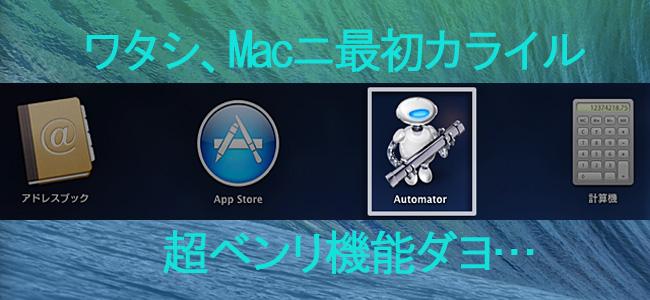 【神機能】画像編集ソフトなんて要らない!Macの標準機能「Automator」さえあれば秒速で画像のリサイズが出来る!