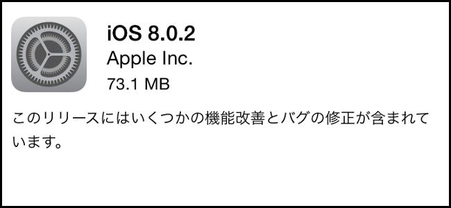 「iOS 8.0.2」が配信開始!先日問題の起きた8.0.1の問題も修正