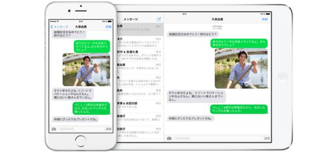 iOS 8.1ならiPhoneに届いたメッセージをiPadでもMacでも受信や返信ができるぞ!