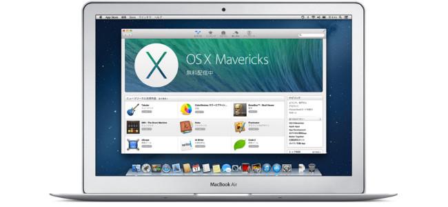 OS X Mavericks 10.9.2アップデート開始!MacでもFaceTimeで無料の音声通話が可能に!セキュリティも改善!