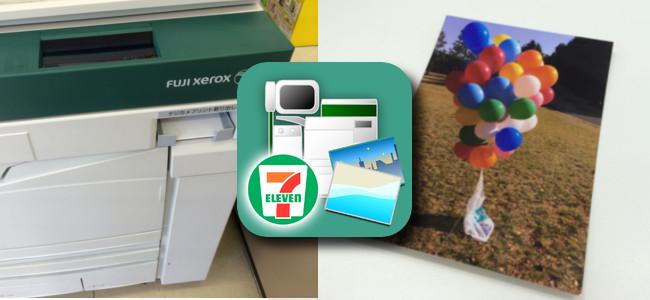 大事な思い出はプリントして残しておこう!セブン-イレブンで即プリントできる「netprint 写真かんたんプリント」が便利過ぎる![PR]