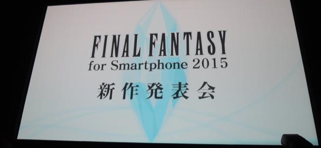 スマホ向け完全新作「ファイナルファンタジーレジェンズ 時空ノ水晶」「ファイナルファンタジー ブレイブエクスヴィアス」が発表!ポータルアプリも出るぞ!