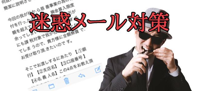 【全キャリア対応】iPhoneの迷惑メール対策をチェックしよう!
