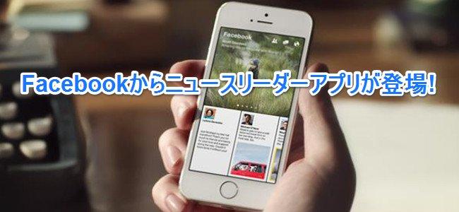 ウワサは本当だった!Facebookがニュースアプリ「Paper」を2月3日にリリース!