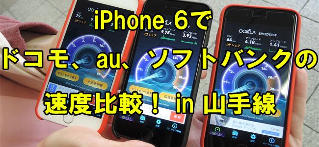 山手線一周!iPhone 6でドコモ、au、ソフトバンクの通信速度勝負をしてきた!