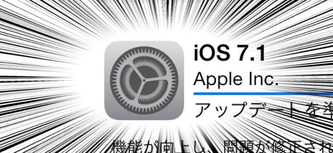 iPhoneのOSアップデート時にだけ見られる激レア映像、見ました?