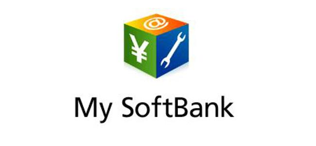 面倒なパスワード入力不要!2月27日からMy SoftBankが自動でログイン出来るぞ!